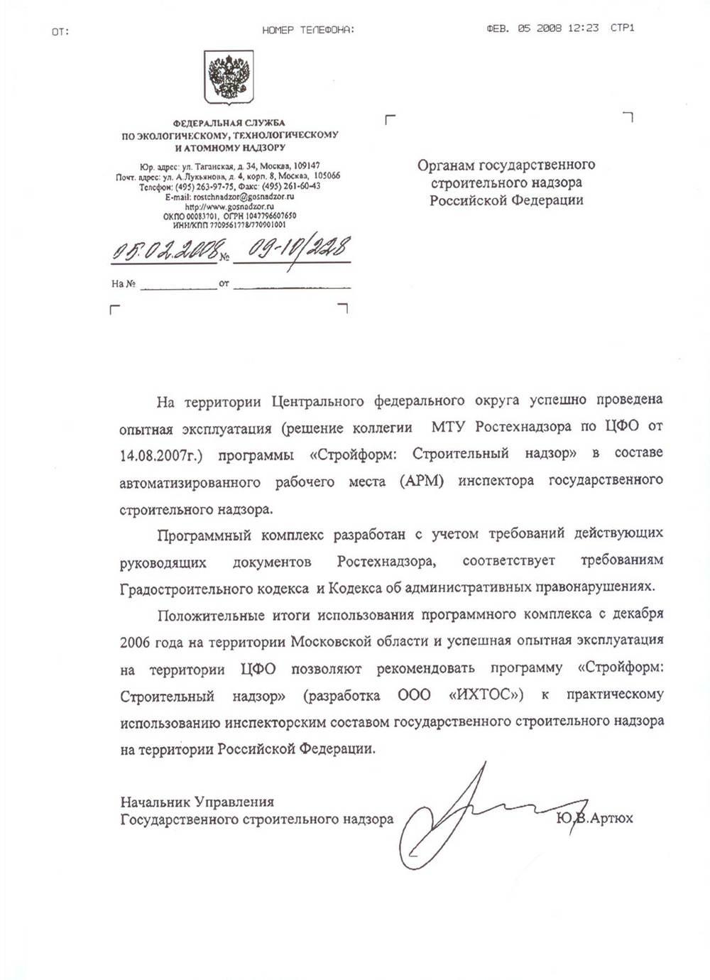 Программа Стройформ Технический надзор организация технического  Рекомендательное письмо Ростехнадзора