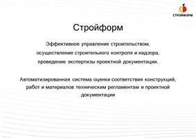 Презентация программы Стройформ: Строительный надзор, технический надзор