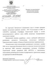 Рекомендательное письмо Ростехнадзора для строительного надзора
